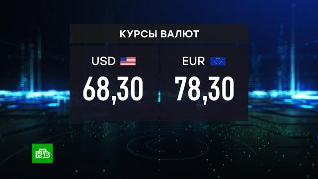 Доллар иевро обновили осенние максимумы.доллар, евро, рубль, экономика и бизнес.НТВ.Ru: новости, видео, программы телеканала НТВ