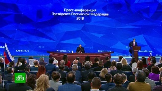 Западные СМИ разошлись в выборе главных тем пресс-конференции Путина