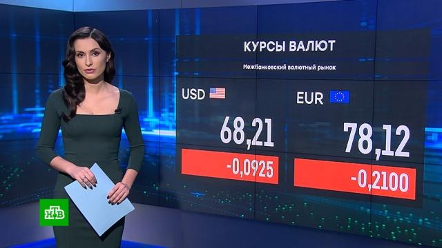Нефть потянула рубль: почему растут доллар и евро.валюта, доллар, евро, нефть, рубль, экономика и бизнес.НТВ.Ru: новости, видео, программы телеканала НТВ