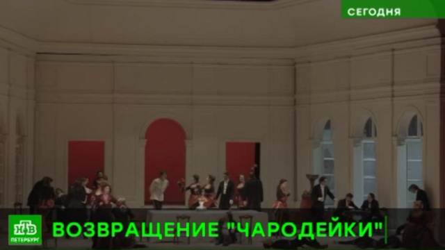 Петербуржцев решили поразить возрожденной «Чародейкой».Мариинский театр, Санкт-Петербург, театр.НТВ.Ru: новости, видео, программы телеканала НТВ