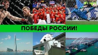 Победы России в2018году