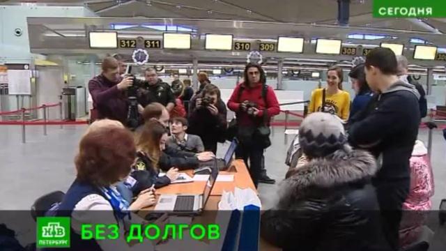 Судебные приставы напомнили забывчивым петербуржцам о долгах.Пулково, Санкт-Петербург, аэропорты, судебные приставы.НТВ.Ru: новости, видео, программы телеканала НТВ