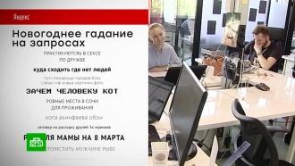 «Заменяетли секс 5таблеток аспирина»: подборка самых нелепых запросов года от «Яндекса»