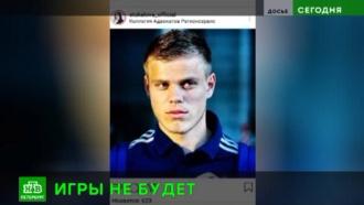 Александр Кокорин не собирался играть в футбол в «Бутырке»