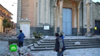 На Сицилии вводят режим ЧП <nobr>из-за</nobr> землетрясения