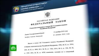Путин подписал закон одекриминализации репостов