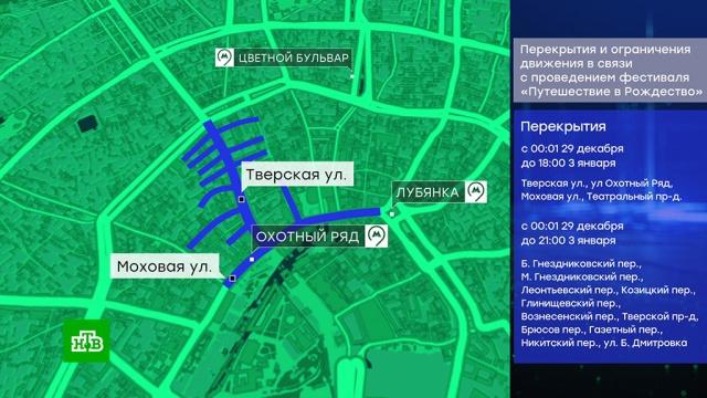 В Москве на неделю перекроют ряд центральных улиц.Москва, торжества и праздники, дороги.НТВ.Ru: новости, видео, программы телеканала НТВ