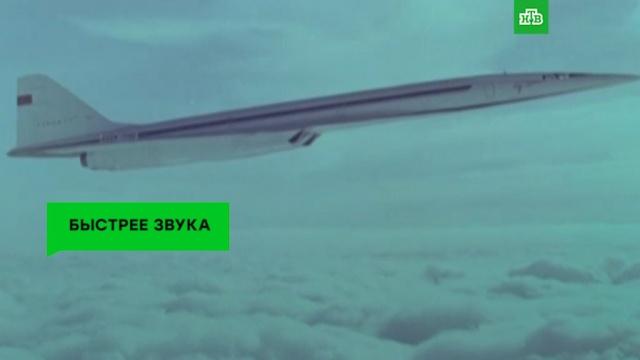 Гость из будущего: почему прекратились полеты на сверхзвуковом Ту-144?авиация, ЗаМинуту, самолеты.НТВ.Ru: новости, видео, программы телеканала НТВ
