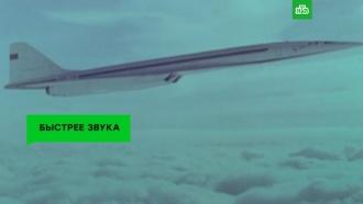 Гость из будущего: почему прекратились полеты на сверхзвуковом <nobr>Ту-144</nobr>?