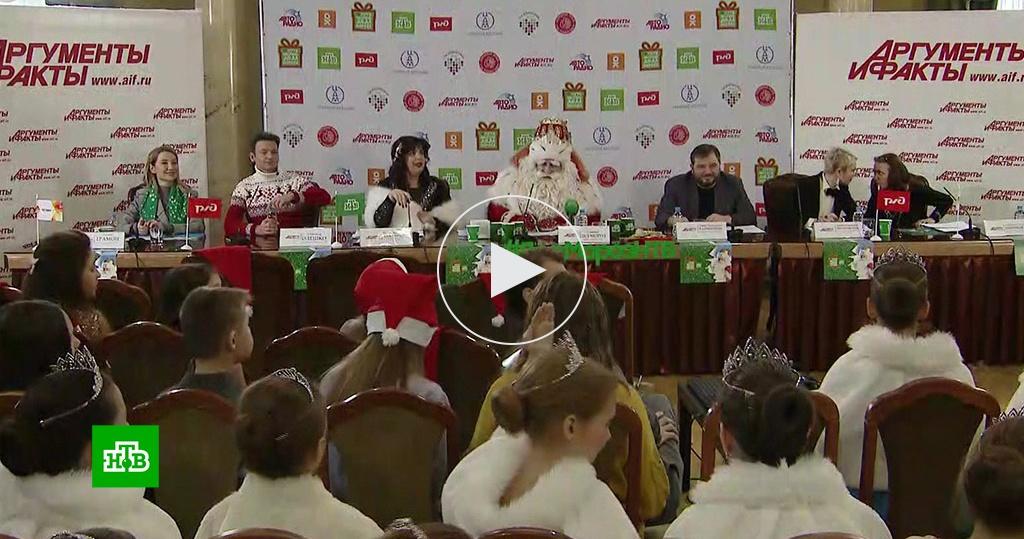 Всероссийский Дед Мороз иНТВ завершают третье путешествие по стране