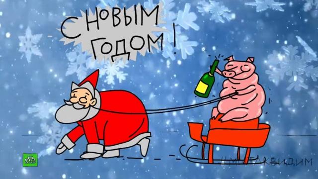 СНовым годом!НТВ.Ru: новости, видео, программы телеканала НТВ