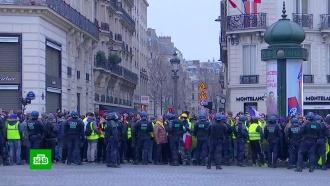 Франция подсчитывает ущерб от новогодних протестов «желтых жилетов»