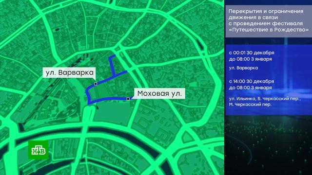 Центральные улицы Москвы станут пешеходными в новогоднюю ночь.Москва, Новый год, дороги, торжества и праздники.НТВ.Ru: новости, видео, программы телеканала НТВ