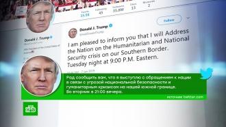 Трамп обратится кнации ипосетит границу сМексикой