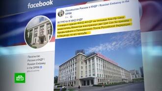 Российский посол изамглавы МИД КНДР обсудили ядерную проблему