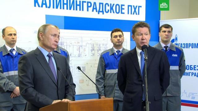 Путин запустил терминал по приему газа сплавучей платформы под Калининградом.Калининградская область, Путин, газ, газопровод.НТВ.Ru: новости, видео, программы телеканала НТВ