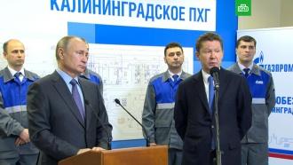 Путин запустил терминал по приему газа сплавучей платформы под Калининградом