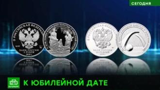 ЦБ выпустил памятные монеты к<nobr>75-летию</nobr> снятия блокады Ленинграда