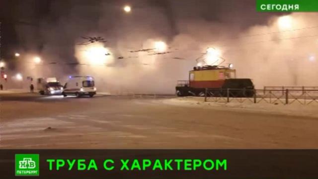 Питерские энергетики отремонтировали «трубу Беглова».Санкт-Петербург, аварии в ЖКХ.НТВ.Ru: новости, видео, программы телеканала НТВ