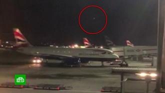 Провокация или массовая галлюцинация: в Лондоне не нашли следов дрона из аэропорта Хитроу
