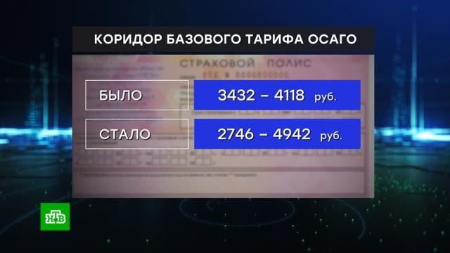 Вступили в силу новые тарифы ОСАГО.автомобили, ОСАГО, страхование, Центробанк.НТВ.Ru: новости, видео, программы телеканала НТВ