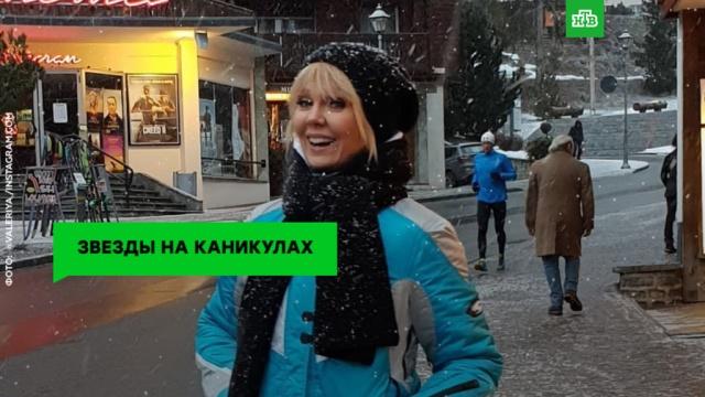 Звезды на каникулах: где икак знаменитости встречали Новый год.НТВ.Ru: новости, видео, программы телеканала НТВ