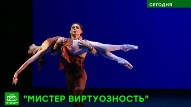 «Мистер Виртуозность» отметил 30-летие на сцене Михайловского театра.Санкт-Петербург, балет, театр.НТВ.Ru: новости, видео, программы телеканала НТВ