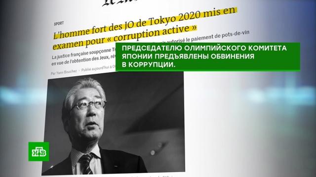 Главу японского олимпийского комитета обвинили в коррупции.Олимпиада, Япония, коррупция.НТВ.Ru: новости, видео, программы телеканала НТВ