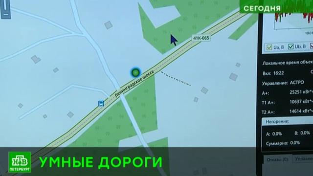 В Ленобласти дороги наделили интеллектом.Ленинградская область, дороги, технологии.НТВ.Ru: новости, видео, программы телеканала НТВ