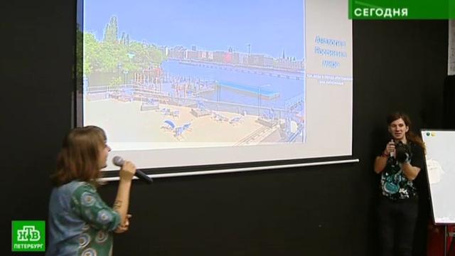 Променад, пляж и яхты: петербуржцы придумывают, как преобразить набережную Карповки.Санкт-Петербург, общественные слушания.НТВ.Ru: новости, видео, программы телеканала НТВ