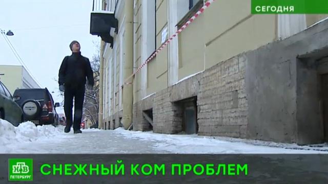 В Петербурге начнут штрафовать не убирающих снег и сосульки возле ведомств и офисов.ЖКХ, Санкт-Петербург, снег.НТВ.Ru: новости, видео, программы телеканала НТВ