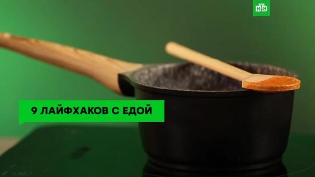 Лайфхаки седой: вещи, которые мы делаем неправильно.еда, ЗаМинуту, НТВ, продукты.НТВ.Ru: новости, видео, программы телеканала НТВ