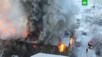 Масштабный пожар в жилом доме в Якутске локализован