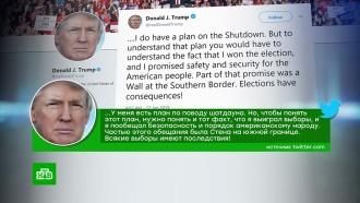 Трамп назвал ложью сообщения охаосе вБелом доме