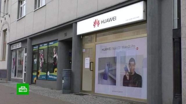 ВПольше могут объявить вне закона смартфоны Huawei.Китай, Польша, США, гаджеты, мобильная связь, скандалы, экономика и бизнес.НТВ.Ru: новости, видео, программы телеканала НТВ