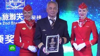 Китай признал «Аэрофлот» лучшей авиакомпанией для поездок в Европу