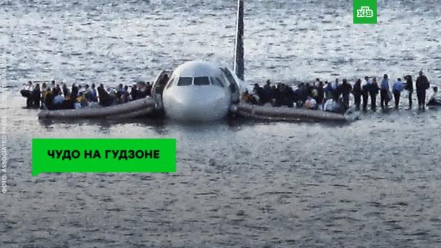 Чудо на Гудзоне: пилот посадил самолет на воду испас 155человек.НТВ.Ru: новости, видео, программы телеканала НТВ