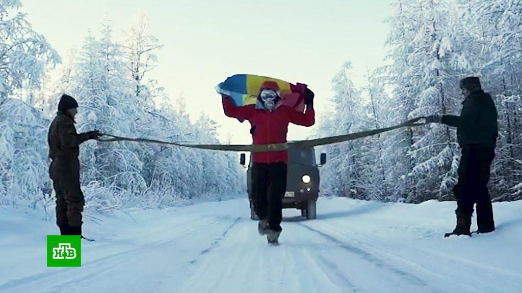 Спортсмен пробежал 50 км при температуре минус 60.марафоны, Молдавия, морозы, погода, рекорды, спорт, экстремальные виды спорта, Якутия.НТВ.Ru: новости, видео, программы телеканала НТВ