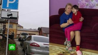 Семья с ребенком-инвалидом борется с паркующимся под ее окнами чиновником