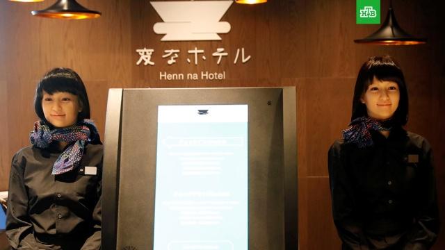 Отель уволил половину роботов-сотрудников за плохую работу.В Японии отель, сотрудниками которого были исключительно роботы, был вынужден «уволить» половину из них. Машины не справлялись со своей работой и доставляли проблемы постояльцам.Япония, отели и гостиницы, роботы, технологии.НТВ.Ru: новости, видео, программы телеканала НТВ