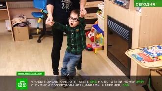 Четырехлетнему Юре нужны средства на курс дорогостоящей реабилитации