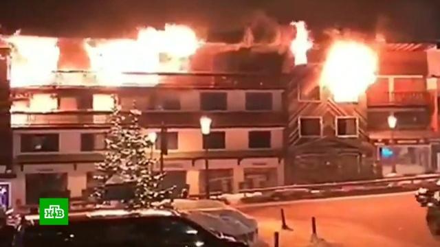 Появилось видео смертельного пожара в Куршевеле.Франция, горные лыжи, курорты, пожары, туризм и путешествия.НТВ.Ru: новости, видео, программы телеканала НТВ