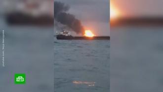 Российских моряков нет на горящих вКерченском проливе кораблях