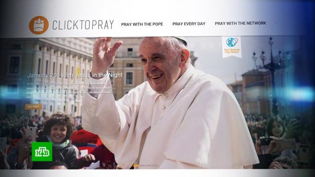 Кликай и молись: папа римский запустил приложение для молитв.Папа римский запустил интернет-сервис под названием «Кликай и молись». Он позволяет верующим участвовать в богослужениях в режиме онлайн. Для этого достаточно скачать на смартфон приложение или зайти на специальный сайт.Интернет, папа римский, религия.НТВ.Ru: новости, видео, программы телеканала НТВ