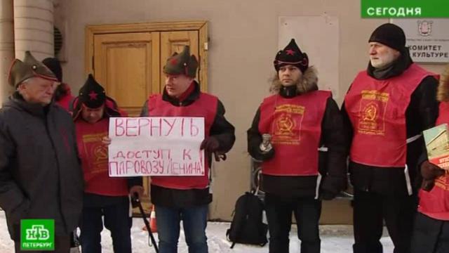 Питерские коммунисты озаботились квартирным вопросом для Ильича.Ленин, Санкт-Петербург, выставки и музеи.НТВ.Ru: новости, видео, программы телеканала НТВ