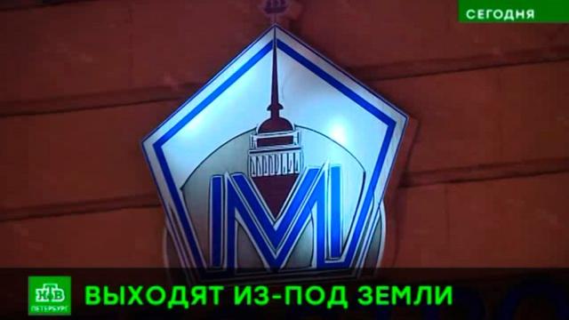 Смольный выгоняет «Метрострой» из петербургской подземки.Санкт-Петербург, Смольный, метро, строительство.НТВ.Ru: новости, видео, программы телеканала НТВ