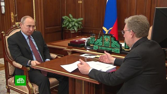 Кудрин рассказал Путину о мировых трендах в работе Счётной палаты.Кудрин, Путин, Счётная палата.НТВ.Ru: новости, видео, программы телеканала НТВ