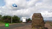В Шотландии обсуждают выход из состава Великобритании.В Шотландии активно обсуждают возможный выход из состава Великобритании на фоне дискуссий о Brexit.Великобритания, Шотландия.НТВ.Ru: новости, видео, программы телеканала НТВ