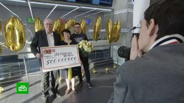 Полмиллиарда в«Русское лото» выиграли супруги из Петербурга.НТВ, Санкт-Петербург, лотереи, миллионеры и миллиардеры.НТВ.Ru: новости, видео, программы телеканала НТВ