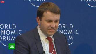 Орешкин заявил о попытках США найти врага и выиграть политическую игру